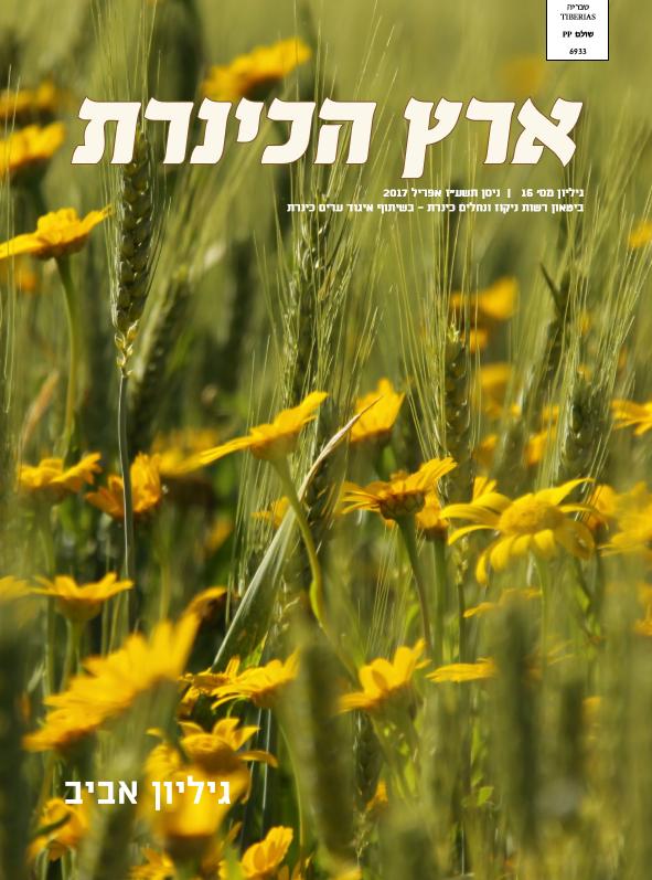מגזין ארץ הכינרת חדש!