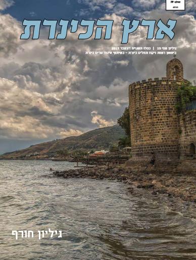 מגזין ארץ הכינרת